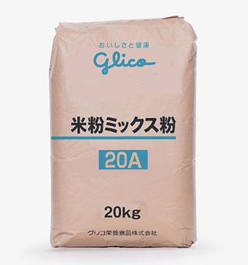 米粉ミックス粉20A
