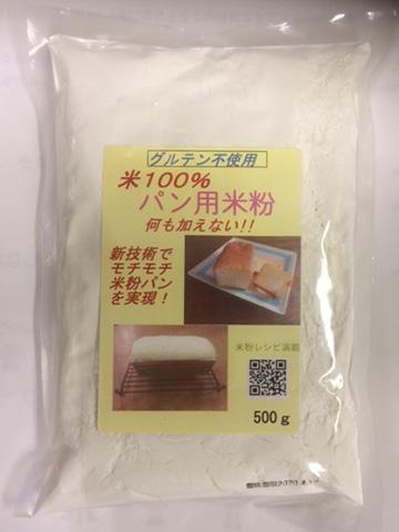 米100%パン用米粉
