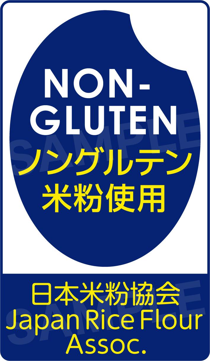 ノングルテン米粉使用ロゴマーク