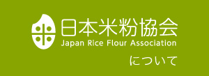 日本米粉協会について