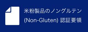 米粉製品のノングルテン(Non-Gluten)認証要領