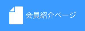 会員紹介ページ
