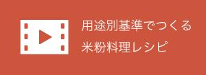 【動画】用途別基準でつくる米粉料理レシピ