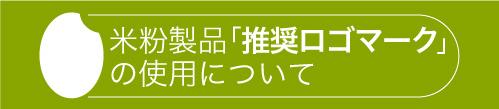 米粉製品「推奨ロゴマーク」の使用について