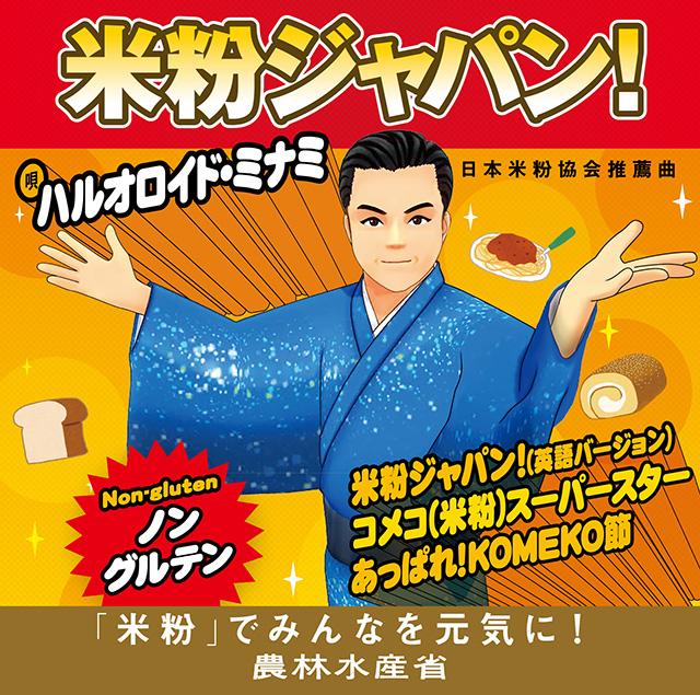 米粉ジャパン ジャケット