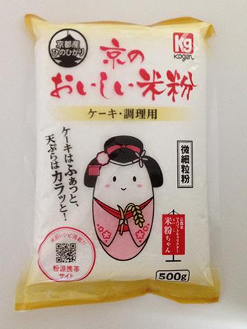 京のおいしい米粉ケーキ・調理用