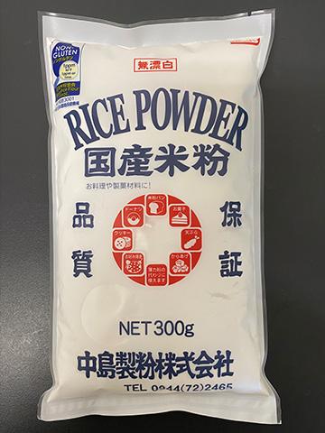 国産米粉300g