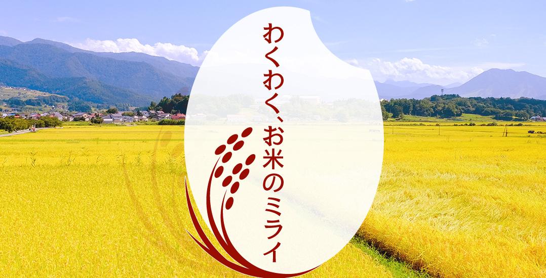 わくわくお米のミライ